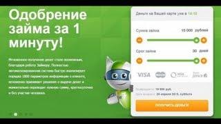 Кредит онлайн томск