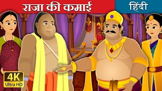 Cover images राजा की कमाई | The Salary Of King Story in Hindi | Hindi Fairy Tales