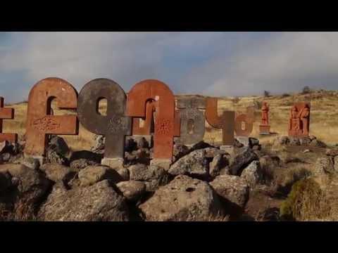 Фильм об армянском языке