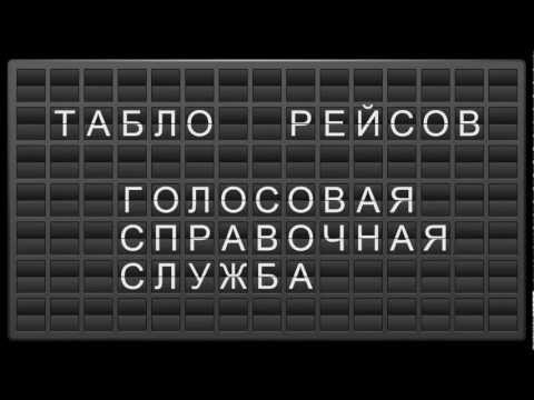 Онлайн Табло - Шереметьево F - Аэропорт