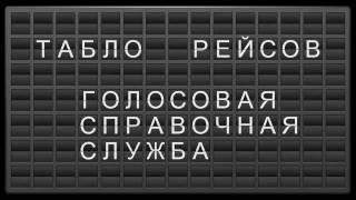 Табло Шереметьево. Как это работает?