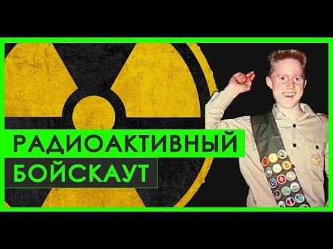 'Чернобыль' в гараже