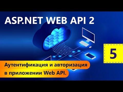Аутентификация и авторизация в приложении Web API. ASP.NET WEB API 2. Урок 5