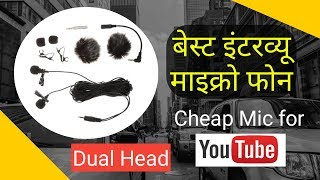 Best Microphone for Youtuber I Cheapest Interview Mic I Long Cable Dual Head Mic I Unboxing Hindi