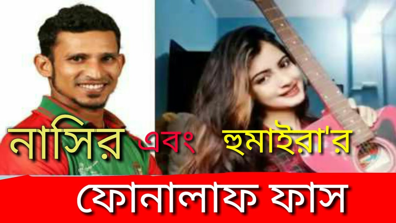 রেডিও নাসির ৪২০ এফ এম । Cricketer nasir hussain & humayra subah new  call records 2018