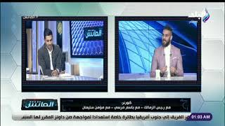 الماتش - أحمد دويدار يروى موقف كوميدى مع المستشار مرتضى منصور رئيس الزمالك