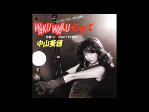 Miho Nakayama - WAKU WAKUさせて