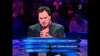 Кто хочет стать миллионером-27 декабря 2008 (HD)