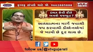 Gyan Bhakti: આચાર્યશ્રી વિનોદ પંડ્યા પાસેથી જાણો DNA કેવી રીતે બનશે મજબૂત ? | VTV Gujarati