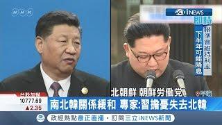 不是偶然!G20川習會前先拜訪北韓 專家分析:憂心失去盟友|記者 劉如穎 賴彥宏|【國際局勢。先知道】20190620|三立iNEWS