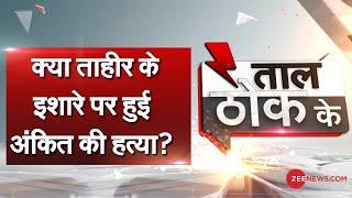 Taal Thok Ke: क्या Tahir के इशारे पर हुई Ankit की हत्या ? | Aman Chopra | TTK | IB