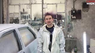 как самому покрасить машину-саня марк ваз 2110 амулет