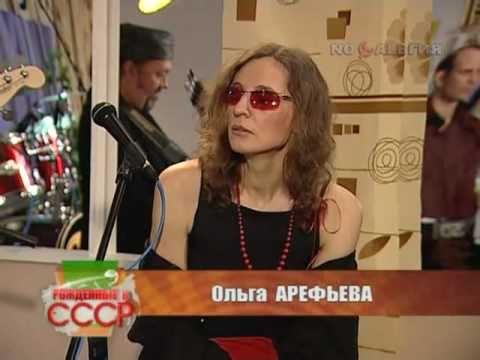 Асимметрия Ольга Арефьева