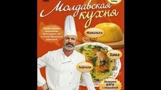 МОЛДАВСКАЯ КУХНЯ: зама, овощное рагу, мамалыга, тефтели. ГОТОВИМ ВКУСНО И ОРИГИНАЛЬНО.(Молдавская кухня щедрая и обильная, очень вкусная и своеобразная, по праву считается одной из самых интерес..., 2013-09-01T22:08:12.000Z)