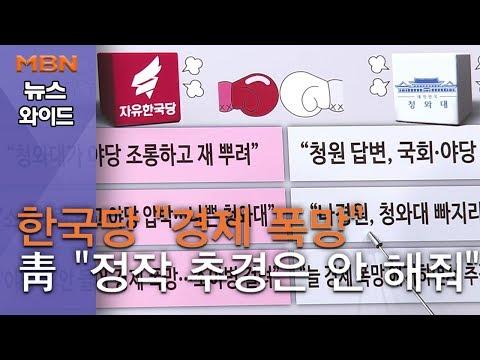 """[백운기의 뉴스와이드] 한국당 """"경제 폭망"""" 프레임 靑 """"정작 추경은 안 해줘""""…경제-추경 양측 인식 차는?"""