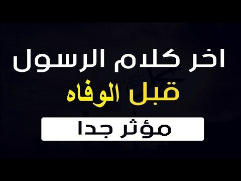 لن تصدق ان هذا الشخص دفن النبي محمد ﷺ || وما اخر كلمه قالها محمد قبل موته؟؟ ..!!!!!