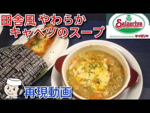 田舎風やわらかキャベツのスープ♪ Country Style Cabbage Soup♪