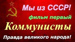 СССР ☭ Правда великого народа ☆ Коммунисты фильм первый ☭ Киноэпопея