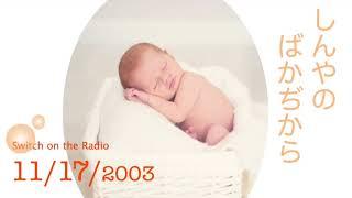 TBSラジオ JUNK 伊集院光 深夜の馬鹿力 2003年11月17日放送 -----------...