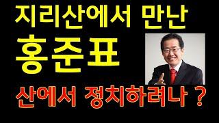 지리산에서 만나는 홍준표 / 작심삼일비디오일기