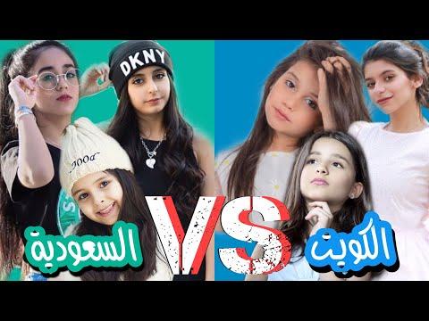 تحدي مين أفضل ميوزكلي بنات السعودية ضد بنات الكويت
