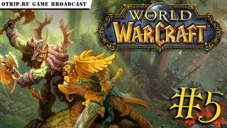 World of Warcraft ● Ползу-ползу, никак не вырасту ● #5 ● стрим