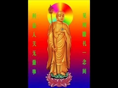 地藏王菩薩 聖號 Kṣitigarbha bodhisattva