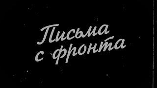 «Письма с фронта». Проект к 75-летию Дня Великой Победы