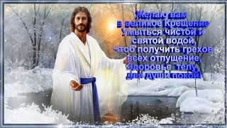 Красивое поздравление с Крещением Господним!💎🎵✔
