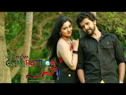Malayalam Full Movie 2016 | Oru New Generation Pani | Malayalam New Movies 2016 full Movie