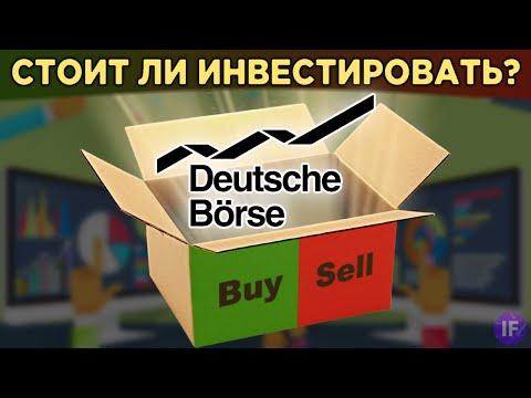 Акции Deutsche Börse: стоит ли покупать немецкую биржу? Инвестиции в евро / Распаковка