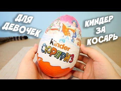 КИНДЕР ДЛЯ ДЕВОЧЕК ЗА 1000 РУБЛЕЙ Новогодний Киндер Сюрприз Гигант