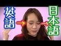 【英語勉強実況20days】DAY11 英語日本語で聞き流し向け リスニングにも!