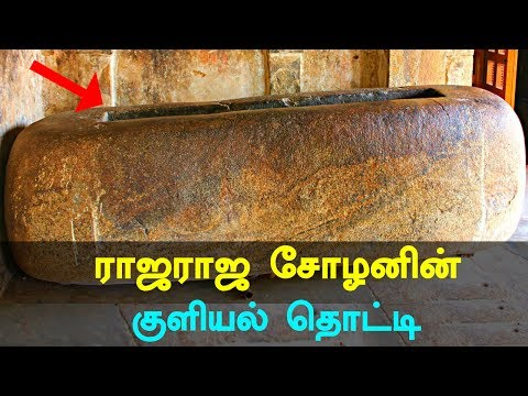 Tamil King Raja Raja Cholan's Bath Tub Discovered #tamil