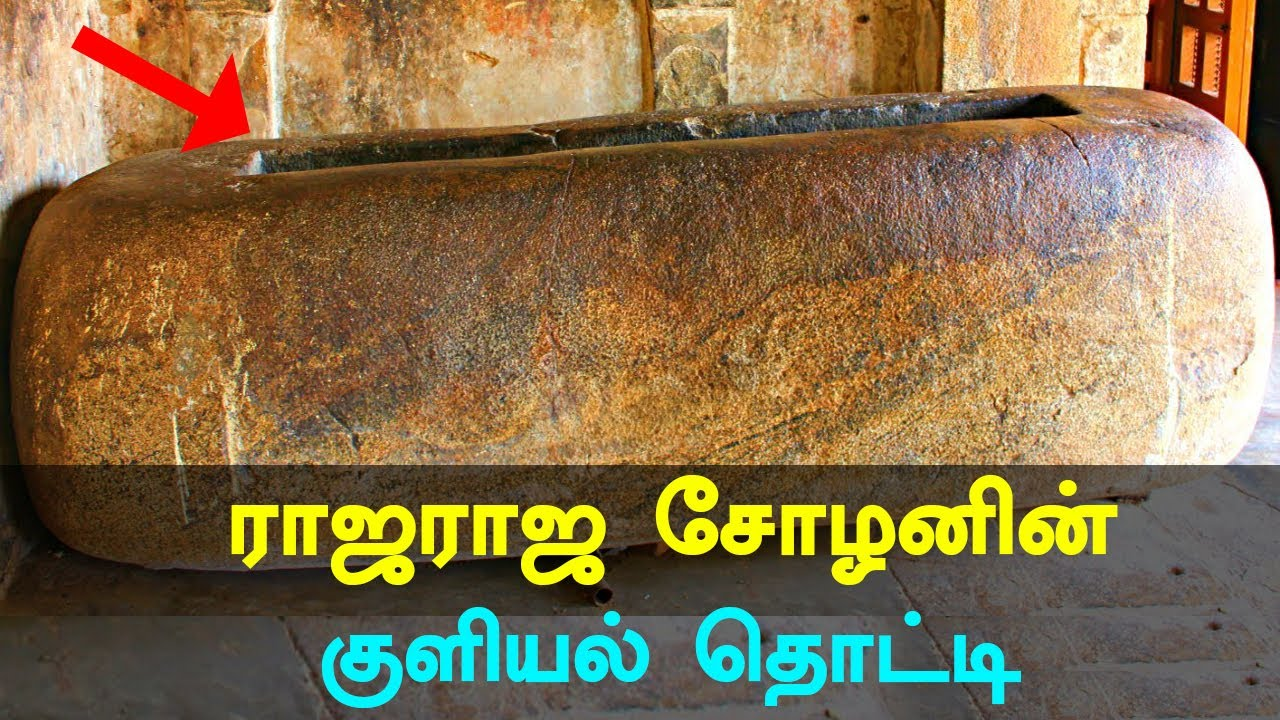 Raja raja cholan tamil essay
