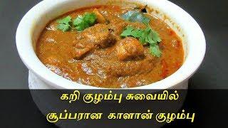 Mushroom gravy in Tamil | காளான் குழம்பு செய்வது எப்படி| Mu-shroom Recipes | Mushroom Masala