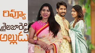 Shailaja Reddy Alludu Movie Review || Naga Chaitanya || Maruthi || Indiaglitz Telugu