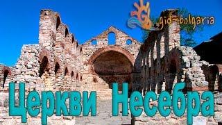 Отдых в Болгарии Церкви Несебра / Nesebar churges Bulgaria(Город Несебр один из самых древних городов Болгарии. Это греческий город и нем сохранилась хорошо старая..., 2016-04-15T15:24:34.000Z)