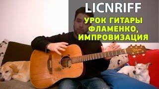 Урок гитары: фламенко. Обучение импровизировнию  в стиле испанских гитаристов