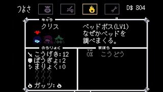 【Deltarune Switch版】ベットボスの称号を得る方法 - [デルタルーン 日本語版] thumbnail