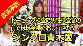 「ジャネーノ」に出演したシンクロ元日本代表の青木愛さんの話が放送事...