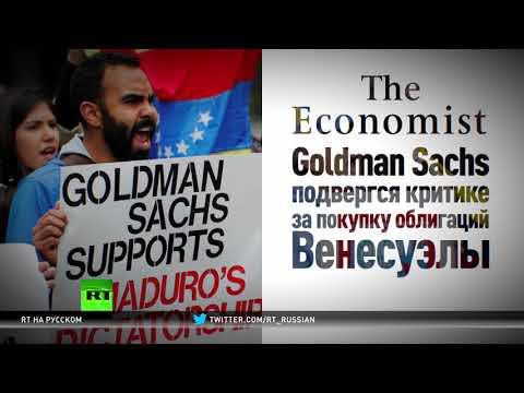 Нажиться на политическом кризисе: санкции США против Венесуэлы не затронули банк Goldman Sachs