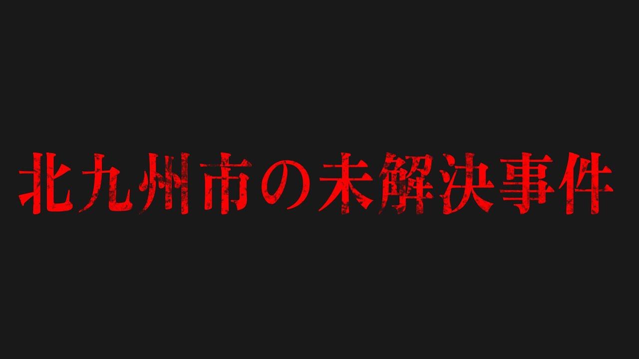北九州市の怖い話