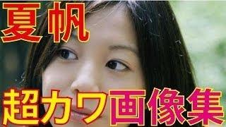 夏帆関連グッズはコチラ(^.^) あなたもYoutubeで収入アップ! 顔出し、...