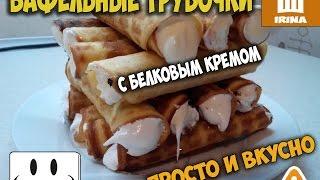 Вафельные трубочки с белковым кремом  /  Wafer rolls with cream protein