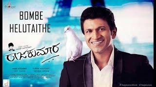 Bombe Helutaithe | Kannada Song HD | Raajakumara | Puneeth Rajkumar | V. Harikrishna