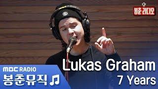 루카스 그레이엄 (Lukas Graham) - 7 Years / 배철수의 음악캠프