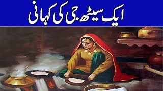 A Beautiful Urdu Moral Story ! Rohail Voice Islamic Stories Urdu/Hindi