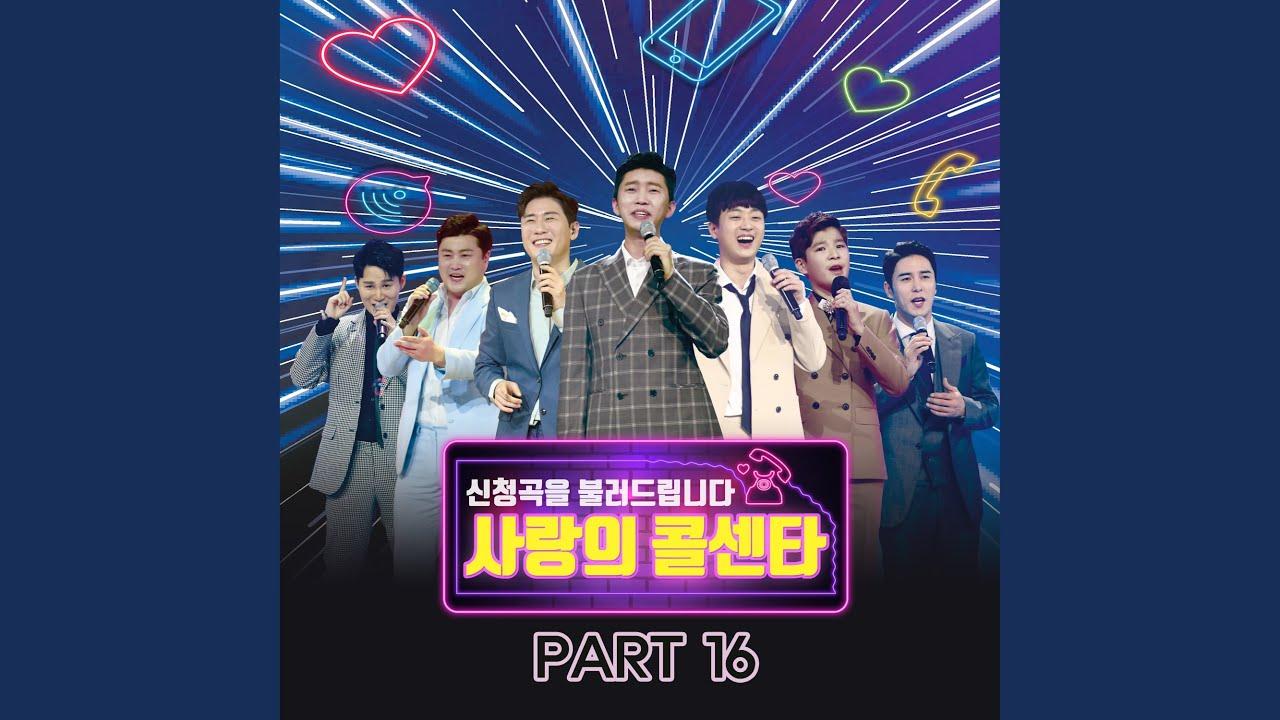 장민호, 노지훈 - Heart heart (하트 하트) (사랑의 콜센타 PART 16)