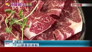 火鍋店賣高檔和牛 價格低於市價兩成